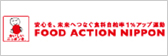 FOOD ACTION NIPPONへのリンク